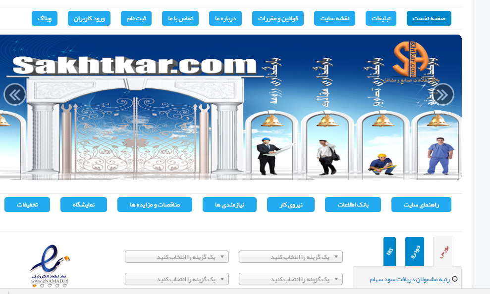 web design sakhtkar