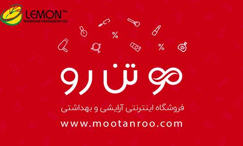 چگونگی طراحی سایت برای شرکت موتن رو